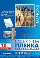 Пленка А4 10 листов 100 мкм Самокл. Прозрачная для цветных лазерных принтеров, 1703411, Lomond