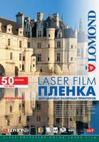 Пленка A4 50 листов 100 мкм Прозрачная для цветных лазерных принтеров, 0703415, Lomond