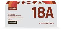 Картридж HP LJ 18A (CF218А) +ЧИП EasyPrint